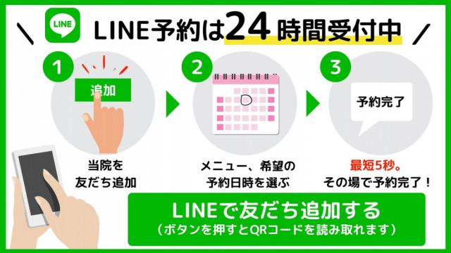 LINE予約は24時間受付中