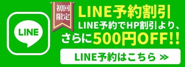 LINE予約でHP割引よりさらに500円OFF!