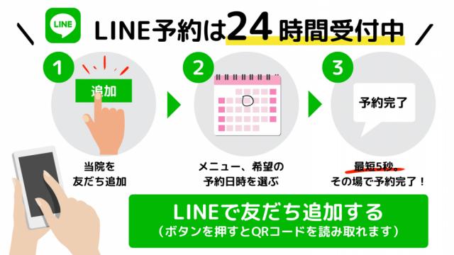画像説明文:LINE予約は24時間受付中