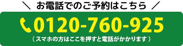 電話番号:0120-760-925