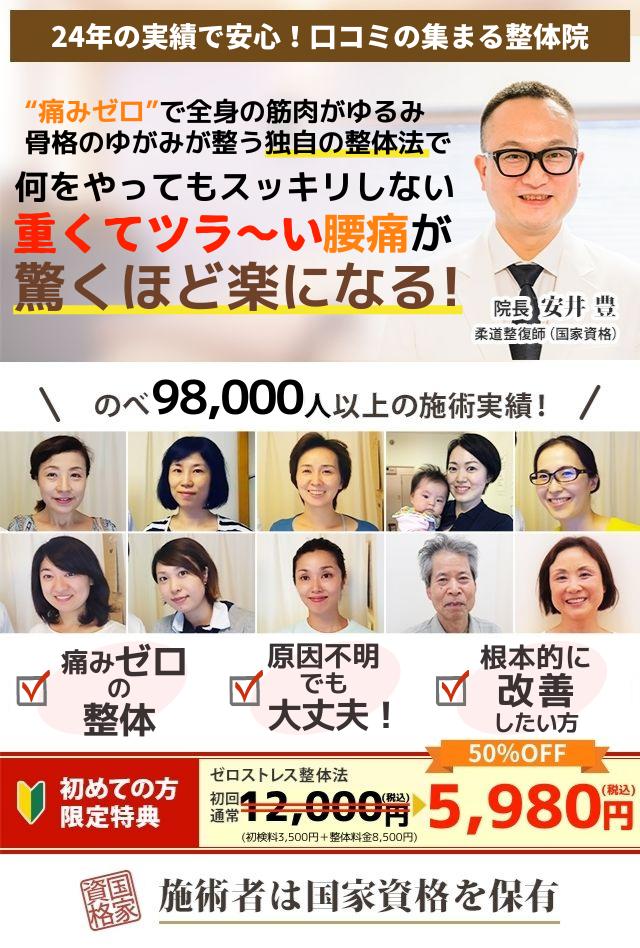 院長の写真と10名のクライアント様の笑顔写真