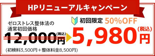 ゼロストレス整体法の通常初回価格の12,000円が5,980円に!
