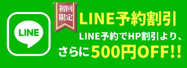 LINE予約割引 初回限定 HP割引よりさらに500円OFF